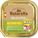 (まとめ)ナチュラハ グレインフリー 犬用 ビーフ&チーズ入り 100g SNH-006【×96セット】【ペット用品・ドッグフー…