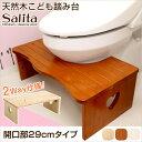 【送料無料】ナチュラルなトイレ子ども踏み台(29cm、木製)角を丸くしているのでお子様やキッズも安心して使えます …
