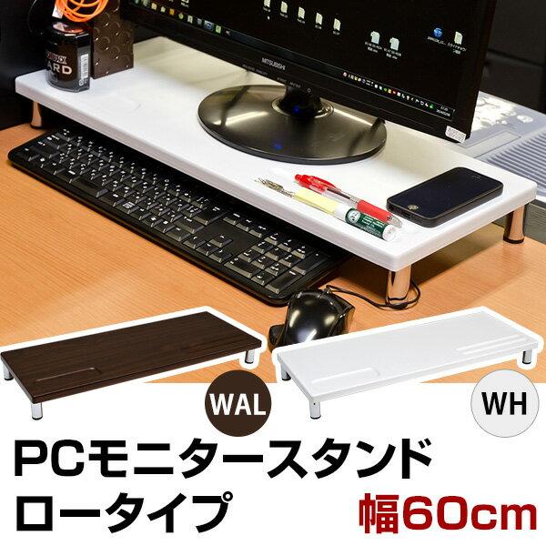 パソコン モニター台 ロータイプ パソコンデスク/PCスタンド PCモニタースタンド