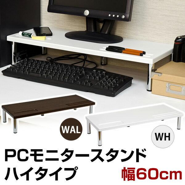 パソコン モニター台 ハイタイプ パソコンデスク/PCスタンド PCモニタースタンド