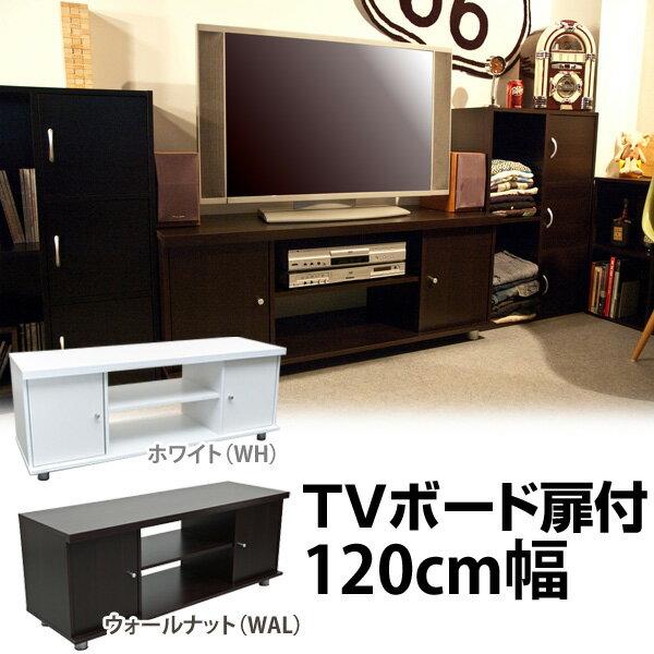 【送料無料】TVボード 扉付きテレビボード テレビ テレビラック