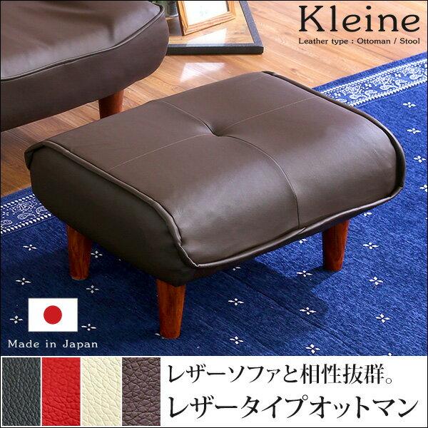 ソファ・オットマン(レザー)サイドテーブルやスツールにも使える。日本製|Kleine-クレーナ- 西海岸 sh-07-kln