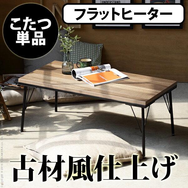 こたつ テーブル おしゃれ 古材風アイアンこたつテーブル 〔ブルック〕 100x50cm コタツ 炬燵 長方形 西海岸 T0700007