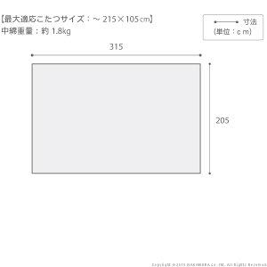 日本製厚手カーテン生地の北欧柄こたつ布団〔ナチュール〕315x205cm