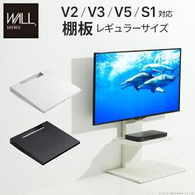 テレビ台 テレビスタンド 壁よせTVスタンド 壁寄せテレビスタンドV2・V3専用棚板レギュラーサイズ 部品 パーツ スチール製 WALLオプション EQUALS イコールズ