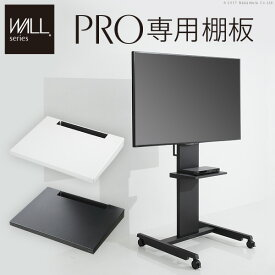 WALL自立型TVスタンドPRO専用棚板 テレビ台 テレビスタンド 自立型 TVスタンド 部品 パーツ スチール製 WALLオプション