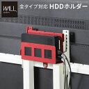 WALL[ウォール]壁寄せTVスタンドV2・V3専用 HDDホルダー ハードディスクホルダー 追加オプション 部品 パーツ スチー…