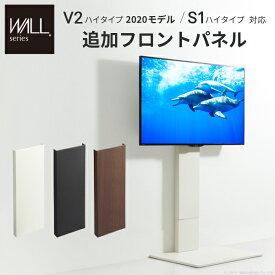 テレビ台 テレビスタンド 壁よせTVスタンド 部品 壁寄せテレビスタンドV2ハイタイプ専用追加フロントパネル パーツ スチール製 WALLオプション
