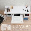 【ポイント5倍】【DELUX】シリーズ 天然木桐 ロータイプPCデスク 幅約120 日本製 完成品 ホワイト 木製 学習机 デスク プリンター パソコンラック キーボードテーブル付 北欧 リビング収納
