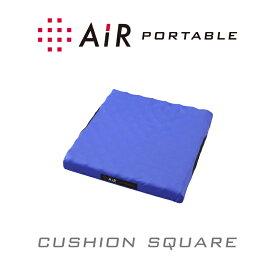 西川エアー ポータブル シートクッション スクエア イエロー ブルー 西川 AIR 01 シート クッション 椅子