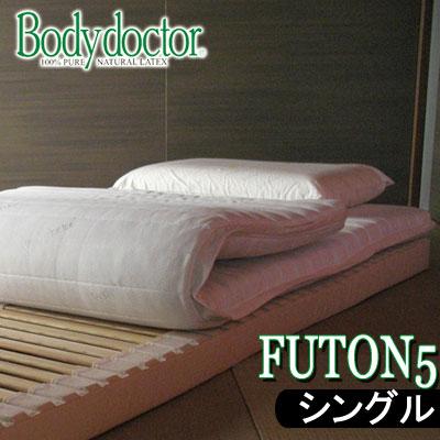 ボディドクター (Bodydoctor)フートン5 FUTON シングル 97×195×8.5 布団 三つ折りマットレス天然素材発泡ゴム100%ラテックス 寝具 マットレス 腰痛の方に