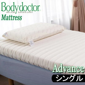 ボディドクター (Bodydoctor)マットレス A アドバンス シングル 97×195×13.5 布団 マットレス 天然素材発泡ゴム 100% ラテックス 寝具 マットレス 腰痛の方に