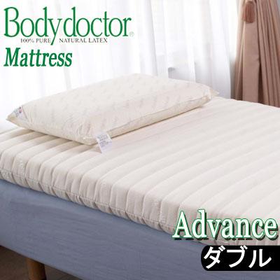 ボディドクター (Bodydoctor)マットレス A アドバンス ダブル 140×195×13.5 布団 マットレス 天然素材発泡ゴム 100% ラテックス 寝具 マットレス 腰痛