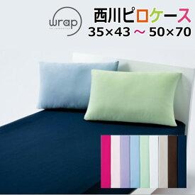 【WRAP(ラップ)WR4510】西川 WRAP ラップ ピロケース 枕カバー 35×50 43×63 に対応 PGT2024488 ドルメオ テンピュール マニフレックス