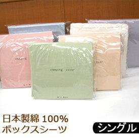 ボックスシーツ 綿100% シングル 100×200×30 日本製 無地 ブロード 平織 洗い替え用に