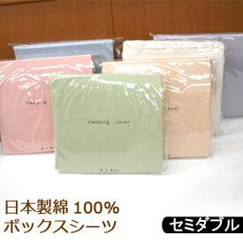 ボックスシーツ 綿100% セミダブル 120×200×30 日本製 無地 ブロード 平織 洗い替え用に
