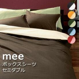 西川 MEE  ボックスシーツ セミダブルサイズ ME00 【布団カバー】【120×200×30cm】【西川】【2187-01019】 120×200cmまでのベッドマットレスに