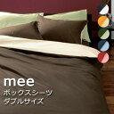 西川 MEE  ボックスシーツ ダブルサイズ ME00 【布団カバー】【140×200×30cm】【西川】【2187-01027】 140×200cmまでのベッドマットレスに