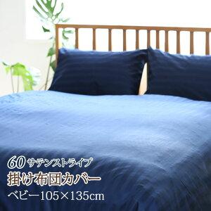 ストライプサテン 掛け布団カバー ベビー 105×135cm 日本製 ホテル仕様 サテンストライプ 綿 カバーリング ふとん 掛布団カバー 掛けカバー 綿100 子供用寝具