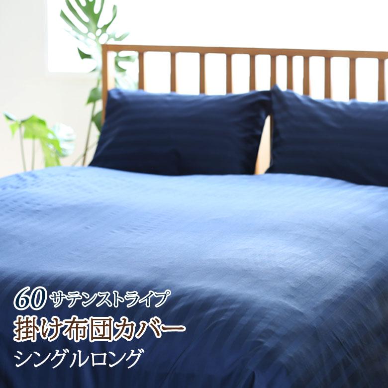ストライプサテン 掛け布団カバー シングルロング 150×210cm 日本製 ホテル仕様 サテンストライプ 綿 カバーリング ふとん 掛布団カバー 掛けカバー 綿100% シングルロングサイズ
