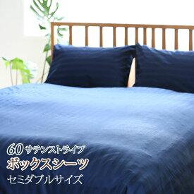 ストライプサテン ボックスシーツ セミダブル 120×200×30cm 日本製 ホテル仕様 サテンストライプ 綿 カバーリング マットレス マットレスカバー ベッドカバー 綿100% セミダブルサイズ