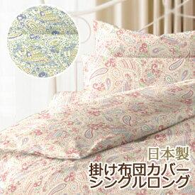 掛け布団カバー シングルロング 150×210 日本製 綿100% コットン100% リオン 布団カバー 掛けカバー 国産 コットン 綿 天然素材 上品 ペイズリー 高級 ロイヤル柄