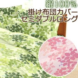 日本製 掛け布団カバー セミダブルロング 170×210 綿100% コットン100% エスプリ 布団カバー 国産 コットン 綿 可愛い 花柄 葉っぱ リーフ 植物 ボタニカル