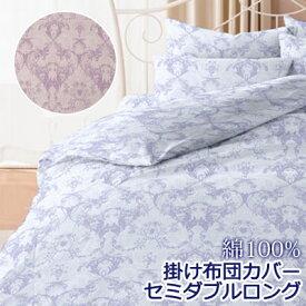 日本製 掛け布団カバー セミダブルロング 170×210 綿100% コットン100% フラン 布団カバー 掛けカバー 国産 コットン 綿 天然素材 ロイヤル柄 クラシック 姫系 上品