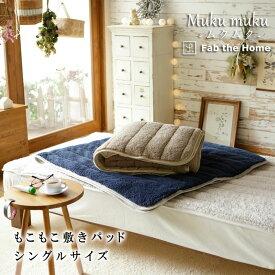 Fab the Home ムクムク もこもこ あったか 敷きパッド シングル 100×200cm パッドシーツ 冷え寒さ対策に あったか 冬 ファブザホーム パットシーツ ベッドパッド 敷きパット 洗濯機で洗える