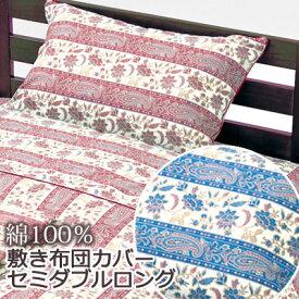 敷き布団カバー セミダブルロング 125×215 日本製 綿100% コットン100% ブレンチ 布団カバー 国産 コットン 可愛い おしゃれ 花柄 植物