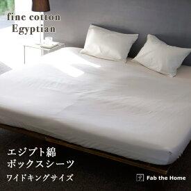 Fab the Home ファインコットン エジプト綿 サテン織り ボックスシーツ ワイドキングサイズ 200×200×30cm シングルベッド2台分サイズ ファミリーサイズ(マットレスカバー ベッドカバー シルクのような光沢 無地 とろみ感 ファブザホーム ホワイト ベージュ グレー)