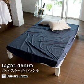 Fab the Home ライトデニム ボックスシーツ シングルサイズ 100×200×30cm 綿100% 色落ち 色移りがしにくいデニム ベッドシーツ ベッドカバー シンプル 大人カジュアル 無地 ベーシック ユニセックス ネイビー ブルー ファブザホーム