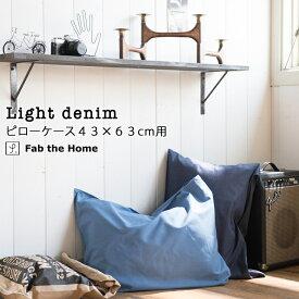Fab the Home ライトデニム ピローケース 43×63cm 綿100% 色落ち 色移りがしにくいデニム 枕カバー シンプル 大人カジュアル 無地 ベーシック ユニセックス ネイビー ブルー ファブザホーム