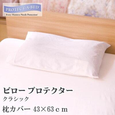 被せるだけで枕を清潔に守れます!プロテクト・ア・ベッドピロープロテクター・クラシック43x63PROTECTABED枕カバーピロケース