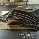Fab the Home ゼブラノ モノトーンボーダーこたつ布団カバー 長方形 200×240cm 綿100% ストライプ ボーダー こたつ…