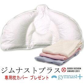 ジムナストプラス 枕  専用枕カバープレゼント【安眠・高さ調節可能】【まくらのキタムラ・日本製】