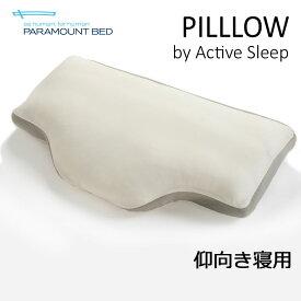パラマウントベッド ピロー アクティブスリープ 枕 仰向けタイプ PILLOW ハイタイプ/ロータイプ やわらかめ 高さ調節 かたさ調節 ビッグサイズ 洗える