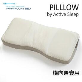 パラマウントベッド アクティブスリープ ピロー 枕 横向きタイプ PILLOW 横向き寝 やわらかめ 高さ調節 ビッグサイズ 洗える 枕