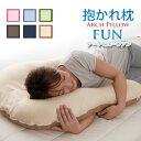 テレビで話題の枕 抱かれ枕 アーチピロー FUN 【安眠・首部は 中身のパイプで高さ調節可能】【眠り製作所 日本製】ま…