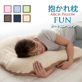 テレビで話題の枕 抱かれ枕 アーチピロー FUN 【安眠・首部は 中身のパイプで高さ調節可能】【眠り製作所 日本製】まくら 肩こり