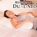 テレビで話題の枕 抱かれ枕 DUAL-NEO デュアルネオ 【安眠 高さ調節可能】【眠り製作所・日本製】アーチピロー デュア…