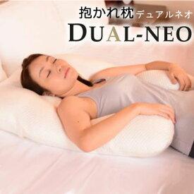 テレビで話題の枕 抱かれ枕 DUAL-NEO デュアルネオ 【安眠 高さ調節可能】【眠り製作所・日本製】アーチピロー デュアル まくら 肩こり