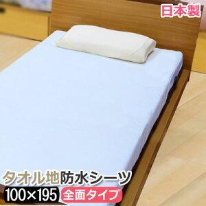 防水シーツ 介護用 100×195cm Lサイズ 全面タイプ 介護用 業務用乾燥機OK 乾燥機OK 日本製 全面タイプ 床擦れ防止 おむつ漏れ防止 タオル生地 おねしょシーツ 福祉