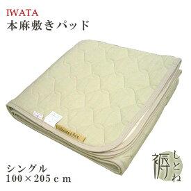 【P5倍】イワタ 本麻敷きパッド しとね シングル 100×205cm イオゾンδ IWATA パッドシーツ 麻 ひんやり 涼感 蒸れない 夏用敷きパッド 寝汗 あせも対策