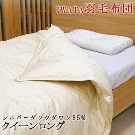 【ポイント5倍】イワタ 羽毛布団 シルバーダックダウン クイーンロング 日本製 iwata IWATA