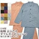 ダブルガーゼ パジャマ メンズ レディース 日本製 S/M/L 紳士 婦人 綿100% ガーゼ ガーゼパジャマ 京ふたえガーゼ 和晒 和ざらし 前開き 肌に優しい 二重ガーゼ 選べる17色