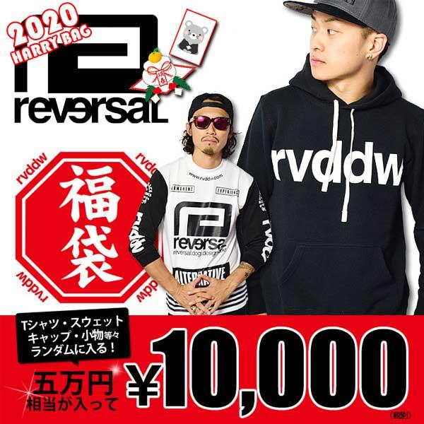 reversal 2020 福袋【メンズ ファッション HAPPY LUCKY BAG 2020 新春福袋