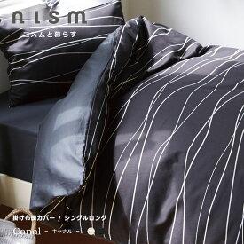 掛けふとんカバー シングル シングルロング 掛け布団カバー 掛布団カバー 日本製 デザイナーズ ニズム クォータリーポート キャナル 送料無料