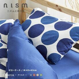 枕カバー まくらカバー ピローケース 43×63 日本製 デザイナーズ ニズム クォータリーポート チャルカ ネコポス 送料無料