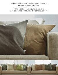 クッションカバー日本製角型正方形45×45cm用ビンテージハンプ帆布おしゃれ北欧クォータリポート